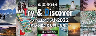 Try&Discover フォトコンテスト 2020
